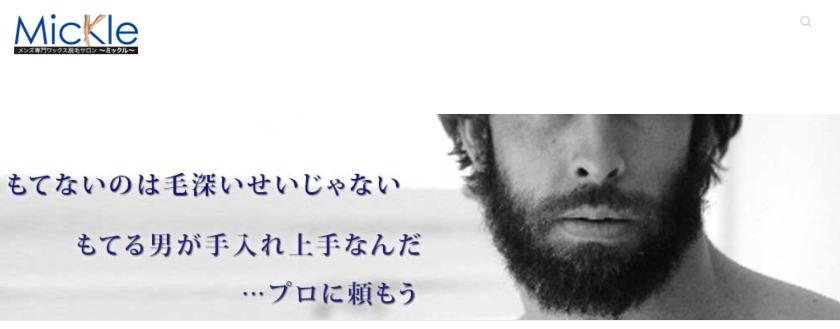 Mickle(ミックル)公式サイト