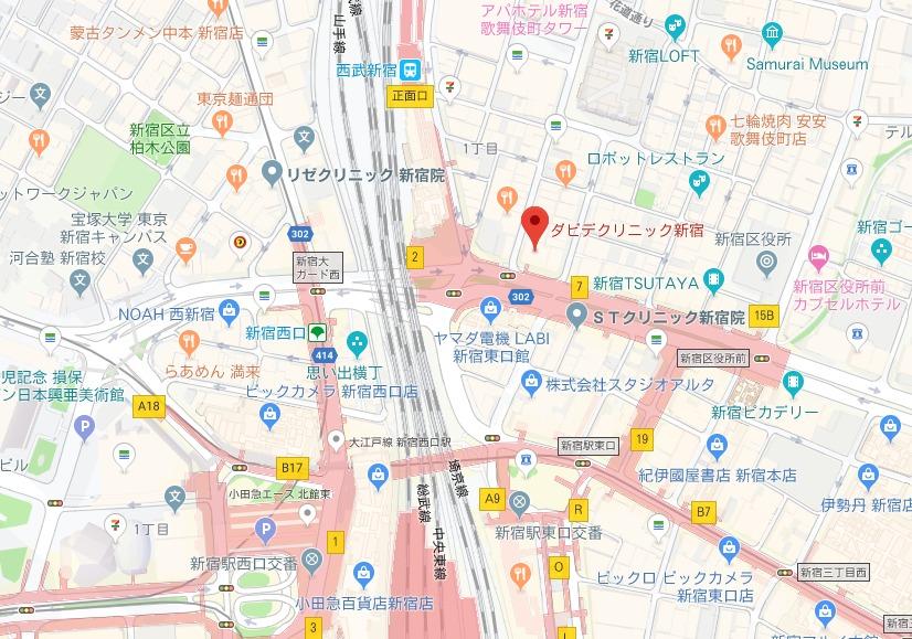 ダビデクリニック 新宿