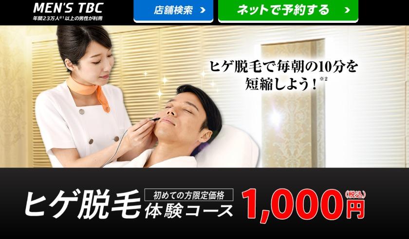 メンズTBCひげ脱毛体験コース