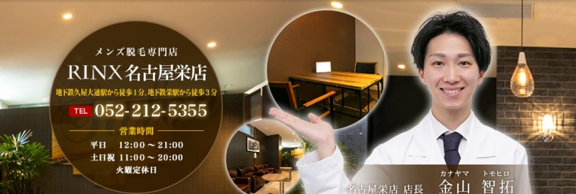 RINX(リンクス) 名古屋栄店