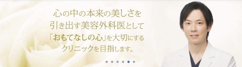 新宿ラクル美容外科クリニック公式サイト