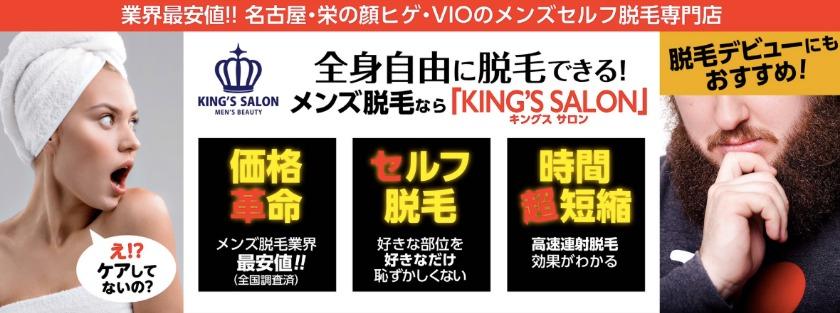 KING'S SALON 名古屋栄店