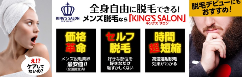 KING'S SALON(キングスサロン) 名古屋栄店