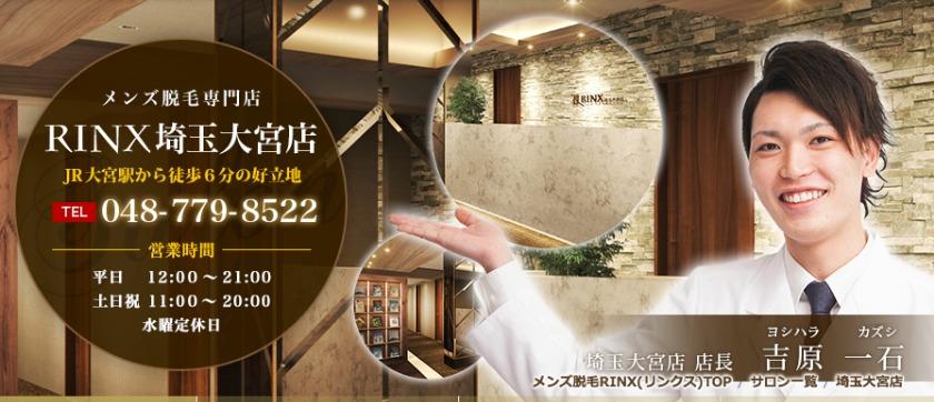 RINX(リンクス)大宮店