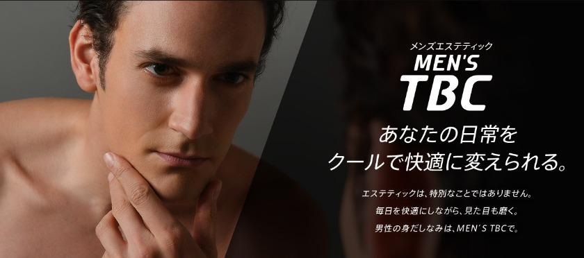 メンズTBC新宿本店