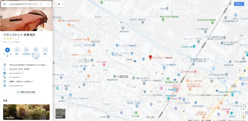 Lova'coquette(ラヴァコケット) 南草津店 Googleマップ