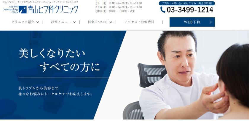 青山ヒフ科クリニック公式サイト