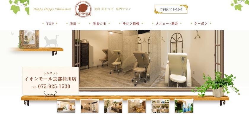 シルエット イオンモール京都桂川店