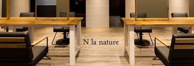 N la nature 【エヌ ラ ナチュール】