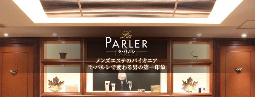 メンズ ラ・パルレ 札幌店