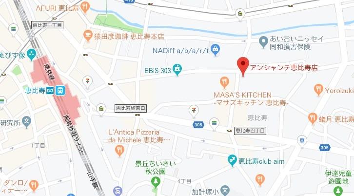アンシャンテ恵比寿店