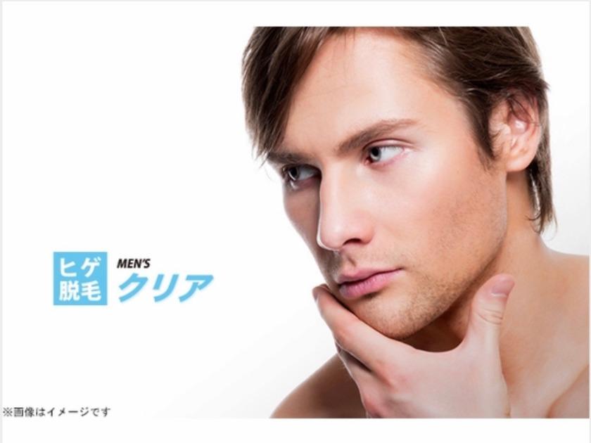 札幌のヒゲ・メンズ脱毛はメンズクリアにお任せ