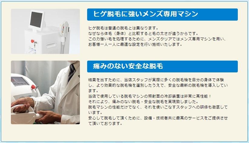 メンズ専用マシンの特徴