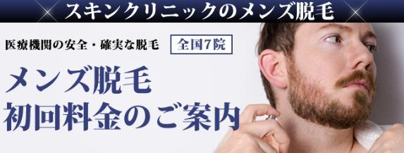 博多天神スキンクリニック 公式サイト