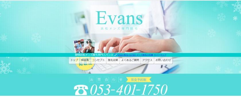 Evans(エバンス)