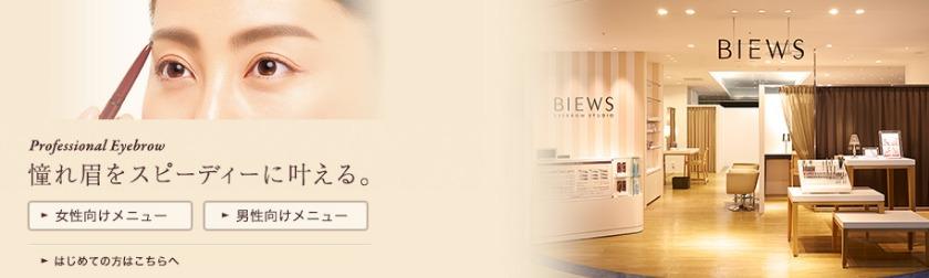BIEWS(ビューズ)