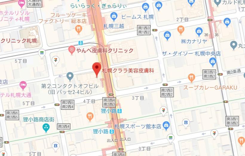 札幌クララ美容皮膚科