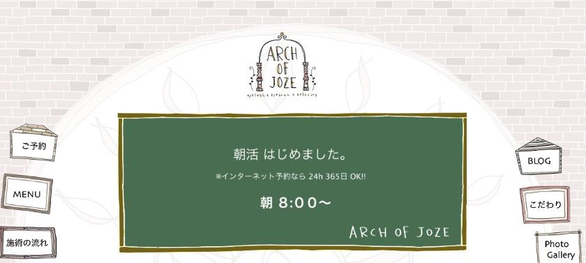 1. ARCH OF JOZE(アーチオブジョゼ)