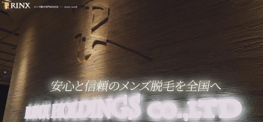 RINX(リンクス)東京渋谷店