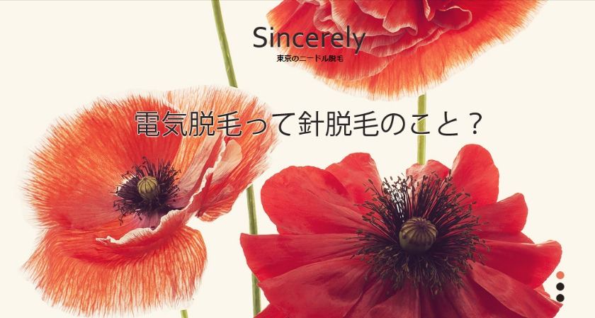 Sincerely(シンシアリー)