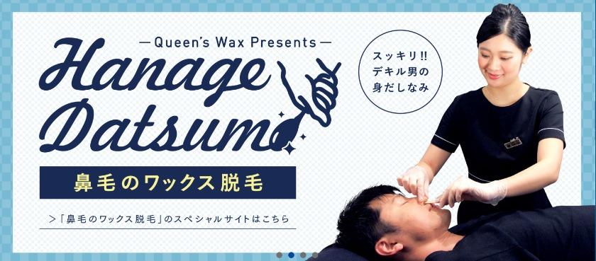 Queen's Wax(クイーンズワックス)