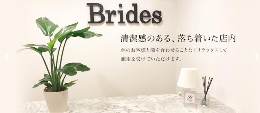 BRIDES(ブライズ)