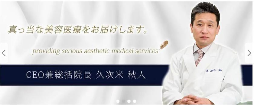 共立美容外科 熊本院