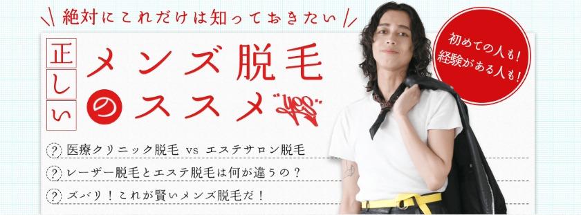 YES(イエス)東京渋谷・池袋店