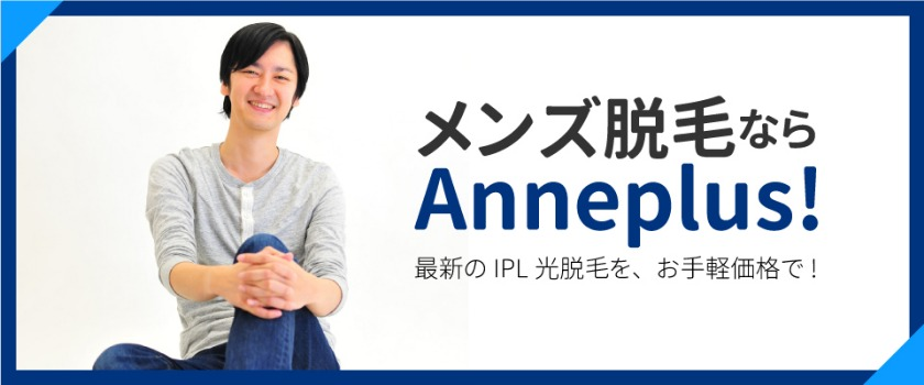 Anneplus(アンネプラス)