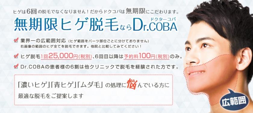 Dr.coba公式サイト