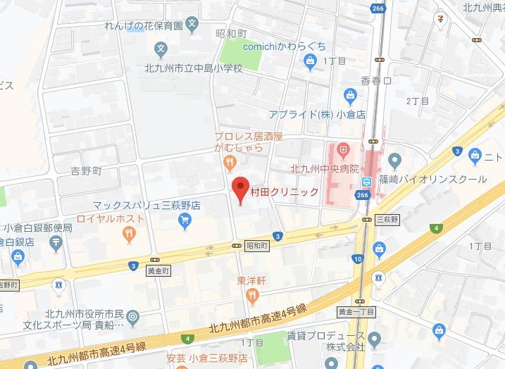医療法人 村田クリニック