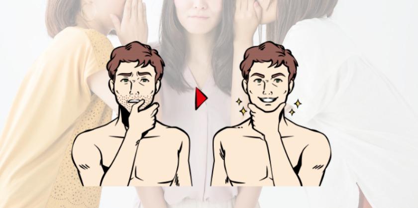 髭を伸ばす男性はナシ派の女性の意見
