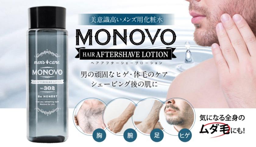 MONOVOヘアアフターシェーブローションで毛の悩みを解決!