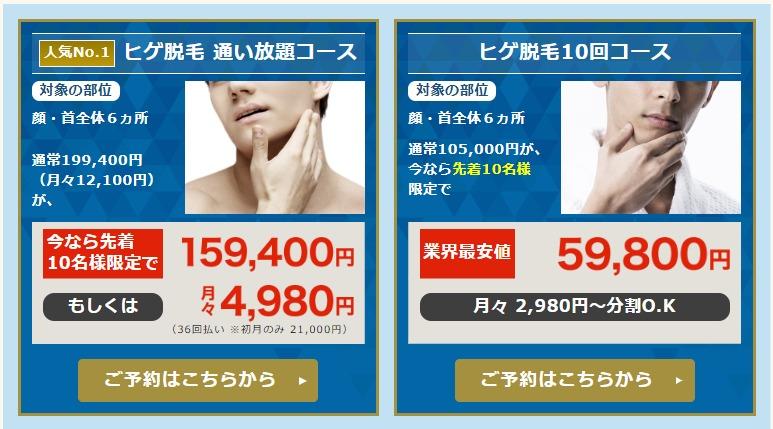 メンズクリア 名古屋栄店のお得なキャンペーン