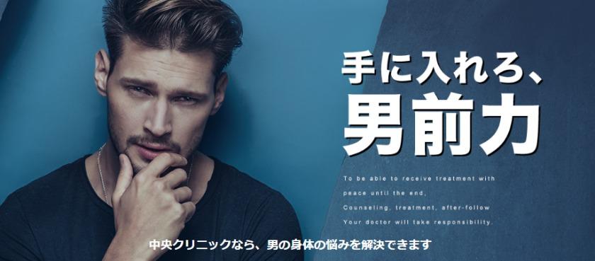 浜松中央クリニック公式サイト
