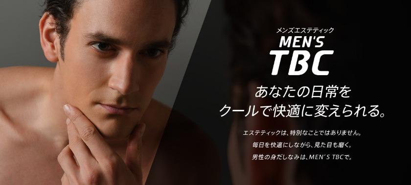 メンズTBC 名古屋本店