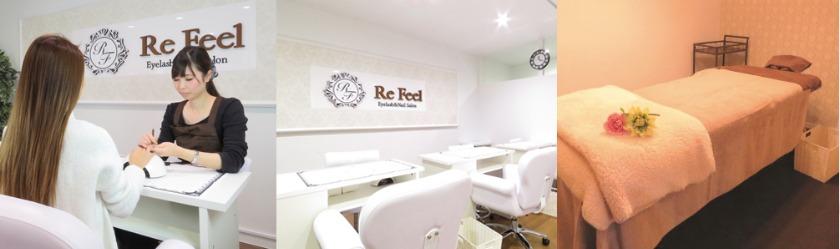 Eyelash&Nail Salon ReFeel (リフィール)