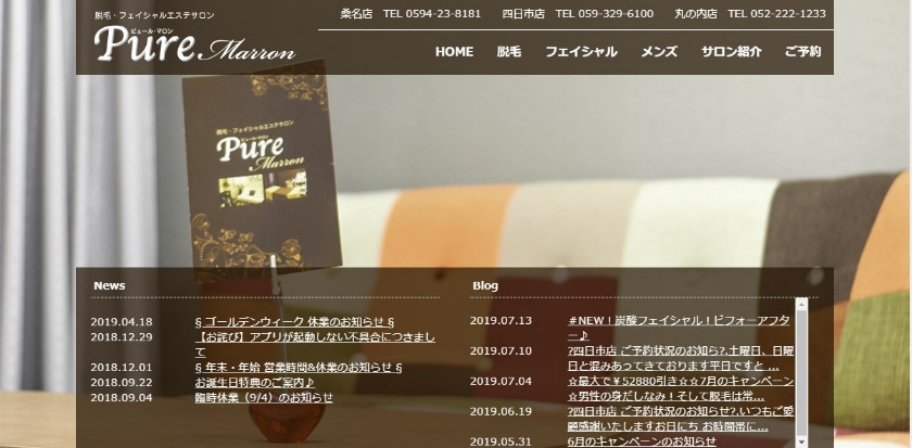 ピュールマロン(PureMarron)
