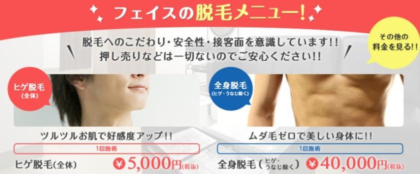 メンズ脱毛サロンFaith 名古屋駅店
