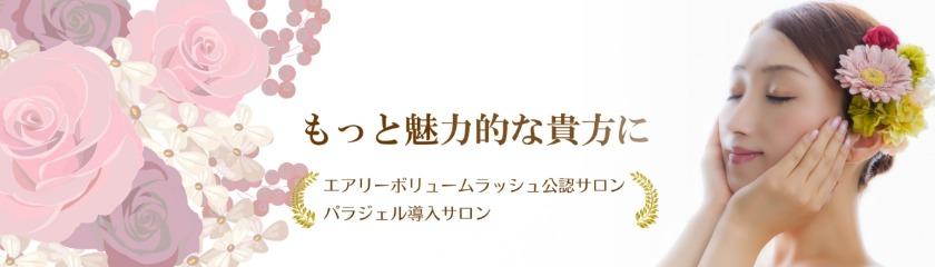美・Masika北戸田店