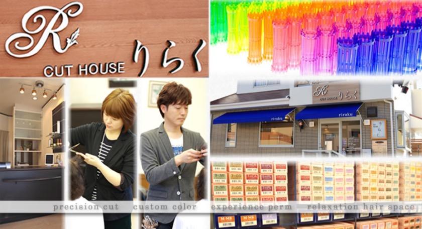 Cut house りらく