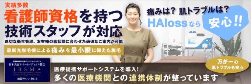 HAloss(ハロス)
