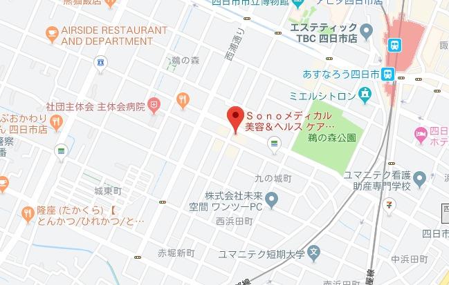 Sonoメディカル美容&ヘルスケアクリニック
