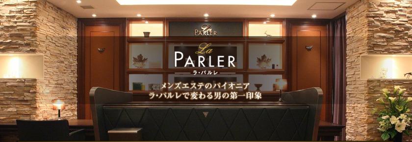 ラ・パルレ公式サイト
