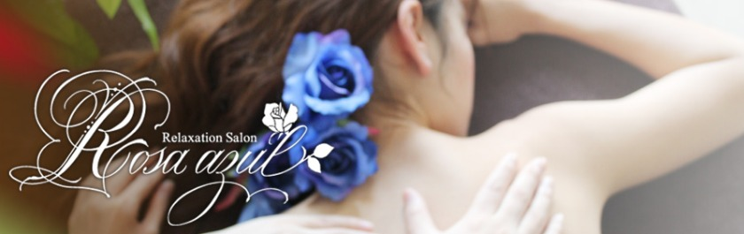 Rosa azul(ロサアスール)