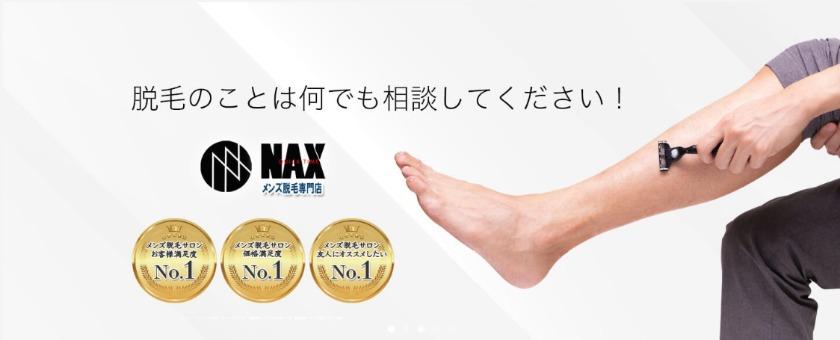 メンズ脱毛NAX 姫路店