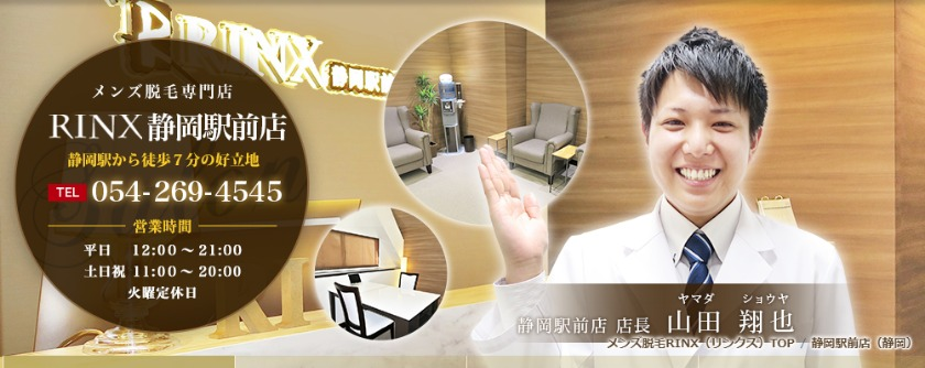 RINX(リンクス) 静岡駅前店
