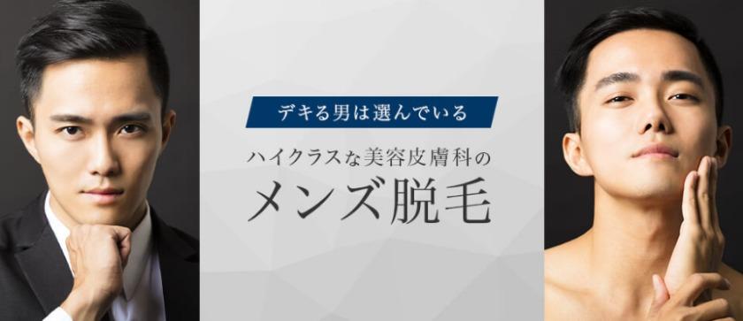 銀座肌クリニック公式サイト