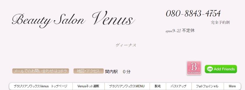 Venus(ヴィーナス)