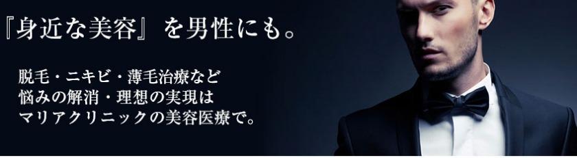 町田マリアクリニック公式サイト